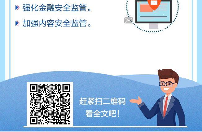 China plan Hunan